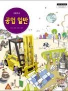 (2009개정)공업일반