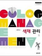 (2009개정)색채관리