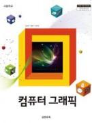 (2009개정)컴퓨터그래픽