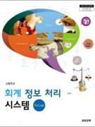 (2009개정)회계정보처리시스템(KcLep)