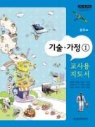 (2009개정)중학교 기술가정①교사용 지도서