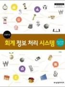 (2009개정)회계 정보 처리 시스템(DUZON)