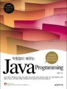 막힘없이 배우는 자바 프로그래밍