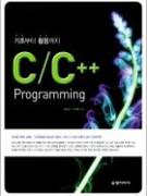 (기초부터 활용까지)C/C++프로그래밍