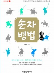 손자병법 정독(고전의 향기4)