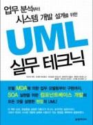 UML 실무 테크닉