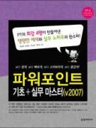 파워포인트 기초+실무 마스터(v2007)