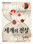 세계의 전설(동양편)