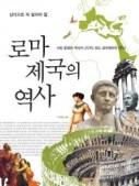 로마제국의 역사