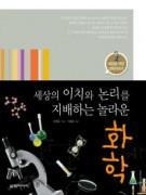 세상의 이치와 논리를 지배하는 화학