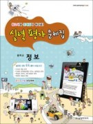 (2009개정)중학교 정보 실력 평가 문제집