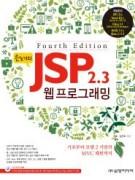 은노기의 JSP 2.3 웹 프로그래밍