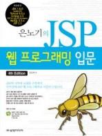 은노기의 JSP 웹프로그래밍 입문(4th)