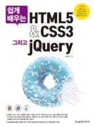 쉽게 배우는 HTML5&CSS3 그리고 jQuery