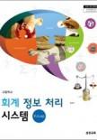 (2009개정)회계 정보 처리 시스템(KcLep)