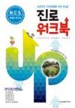 (2009개정)진로워크북